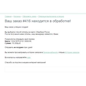 Оплата на карту Сбербанк РФ