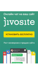 JivoSite Онлайн чат