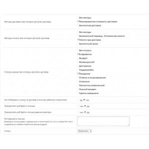Конструктор договора (документа) ++ OC2