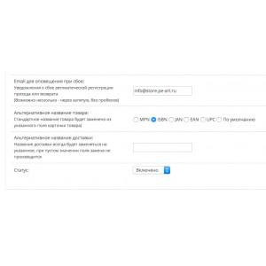 ККМ Онлайн Касса для opencart 54-ФЗ (Атол, Штрих-М, RR-Electro, Paykiosk, Viki Print и др.)