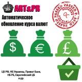 Автоматическое обновление курса валют