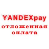 Отложенная оплата. Visa, Mastercard, Я.Деньги