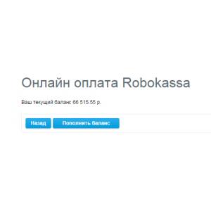 Пополнение личного счета Robokassa