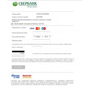 Сбербанк Эквайринг - Отложенная оплата