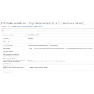 Сбербанк Эквайринг - Двухстадийные платежи (Отложенная оплата)