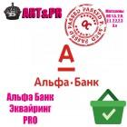 Альфа Банк Эквайринг PRO (Расширенный протокол)
