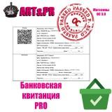 Банковская квитанция PRO