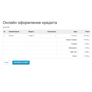 Купи в кредит (Тинькофф Кредит) PRO