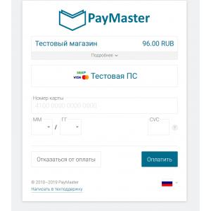 Paymaster PRO