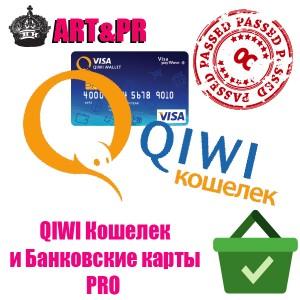 Киви кошелек и Банковские карты PRO (физ.лица)