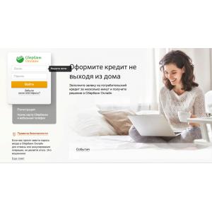 Сбербанк Онлайн - Оплата с карты Сбербанк (на карту)