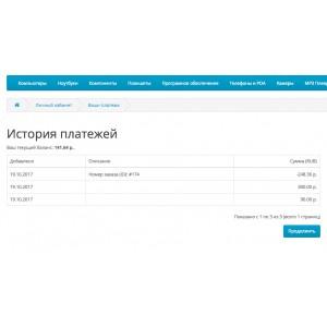 Оплата с внутреннего счета OC 3.0