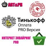 Тинькофф Эквайринг PRO