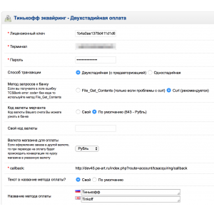 Тинькофф Эквайринг ++ Двухстадийные платежи