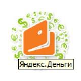 Яндекс.Деньги, Карты, Наличные, Webmoney (по договору) - Яндекс Касса