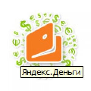 Яндекс.Деньги, Карты, Наличные, Webmoney, Мобильный (по договору) - Яндекс Касса
