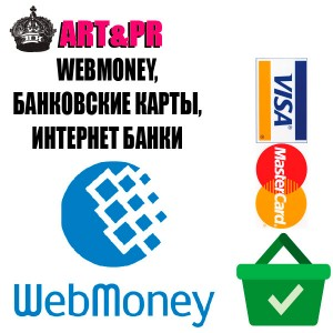 WebMoney, банковские карты, интернет банки OC 3.0