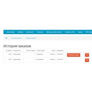Оплата доставки через Яндекс для OC2.3 (Физ.Лица)