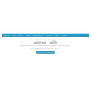 Webmoney - прямая оплата в кошелек
