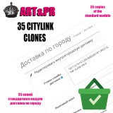 35 Клонов модуля доставка по городу (Сitylink Shipping) для OC2.3