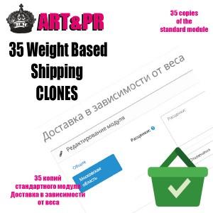 35 Клонов модуля доставка в зависимости от веса (Weight Based Shipping) для OC2.3