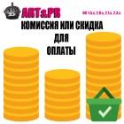 Комиссия (наценка) или скидка для оплаты