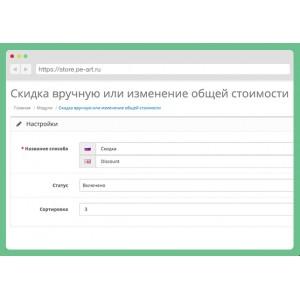 Скидка вручную для OC 2.3